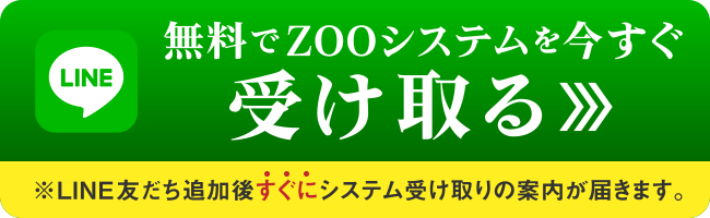 zoo button line