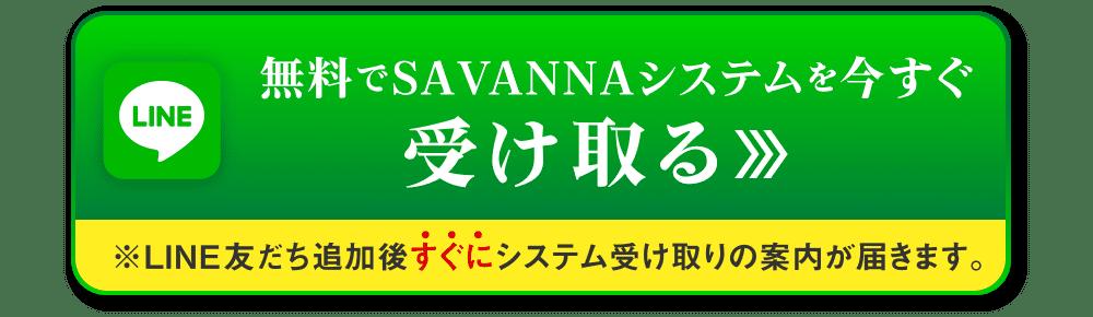 サバンナFX-MAM友達追加